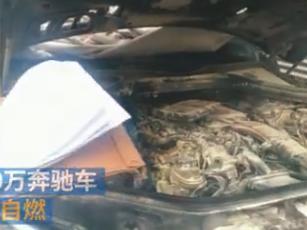 奔驰驾驶途中自燃:事故原因成谜 车主称将维权到底