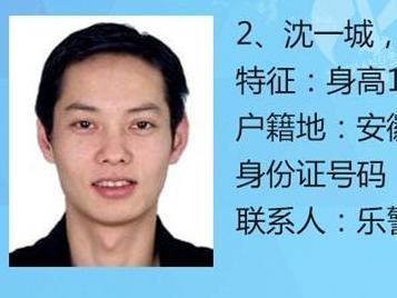 扩散!浙江省公安厅公开悬赏通缉50人!见到即报警!
