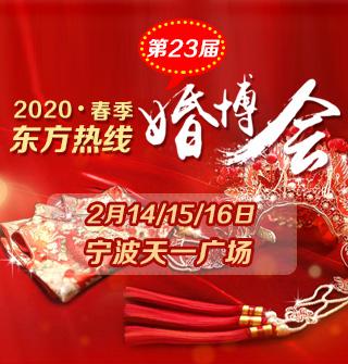 (情人节)婚博会-送万元福利,官方保障