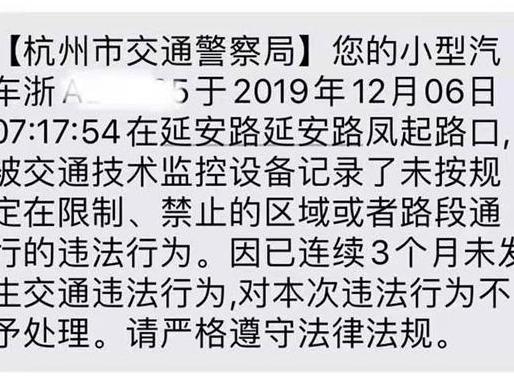 看到杭州交警发的短信,感动到哭!相比宁波...