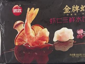 鄞州周先生三江超市买到过期虾饺索赔2000元被拒 超市回应