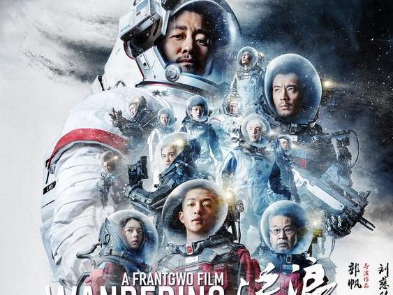 《流浪地球》票房超《唐探2》 34亿跃居国内第三
