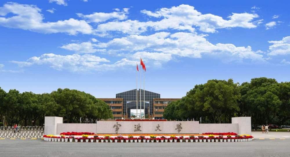 宁波发力高等教育 用高水平大学提升一座城的高度