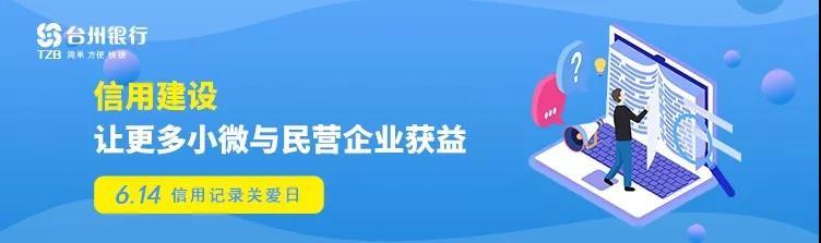 台州银行宁波分行