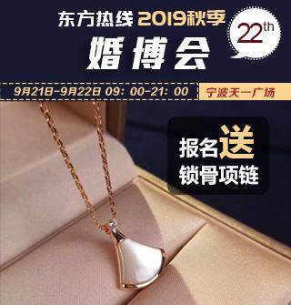 9月21、22日--宁波天一广场--婚博会