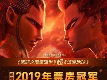 《哪吒》票房超《流浪地球》 位列中国影史票房第二