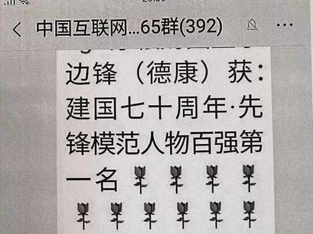 宁波有人谎称力压马云马化腾拿先锋模范奖,有人真信了,被骗437万!