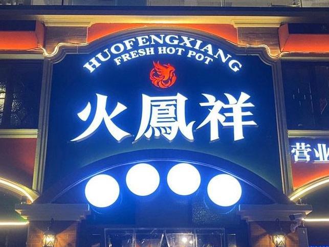 一点半取号,八点才吃到饭,为了顿火锅这么拼!神了?