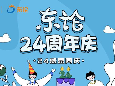 东方热线24周年庆活动,送大量积分!