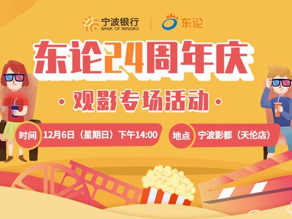 东方热线24周年庆再送好礼,跟我们一起去看电影吧!