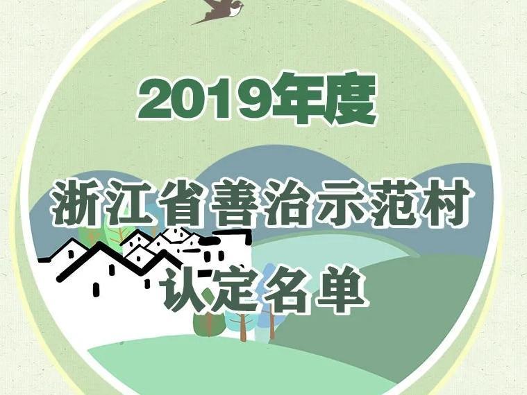 204个!宁波这些村被评为全省示范,有没有你家乡?