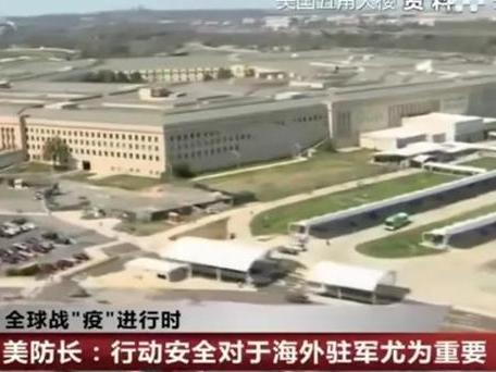 美国防部长:美军不再公布确诊细节