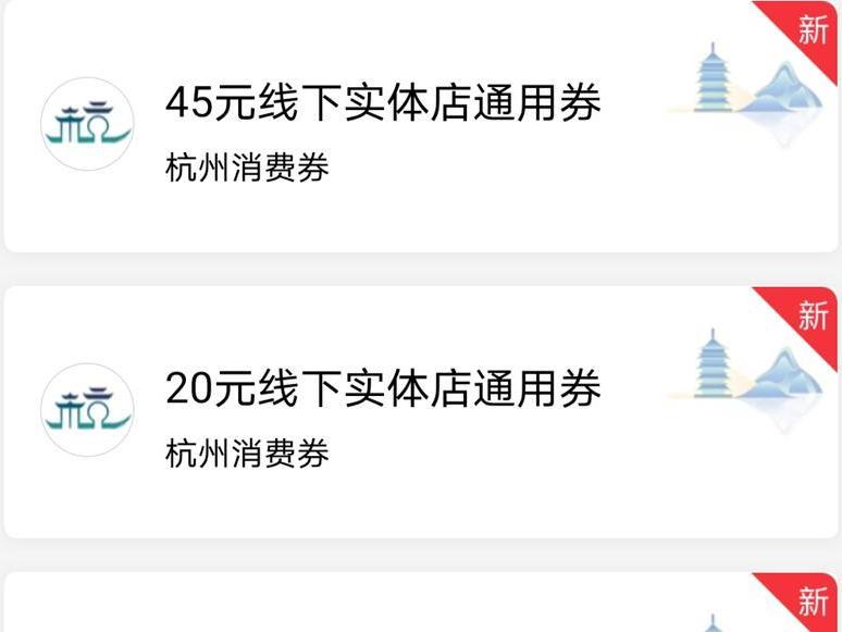 杭州又发了很多优惠券,不少还比较实在,实名羡慕