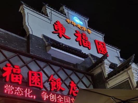 东福园66元的双人餐,是忽悠人的。比石浦饭店差太多。