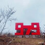 宁波第一高峰