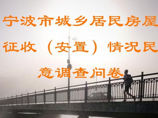 宁波市城乡居民房屋征收(安置)问题意见征求!请您一起出谋划策!