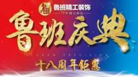 【装修】鲁班精工装饰18周年庆典开幕,用心与坚持,缔造美好家居生活!!!