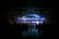 """宁波新城吾悦广场亮灯盛典暨""""百年甬帮情""""文艺晚会圆满落幕!"""