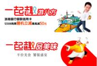 浙商银行信用卡美食一起趣优惠活动