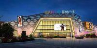 宁波又一家超级综合体商场即将开业!百家促销打到骨折!更有戚薇空降助阵!最全攻略都在这里!