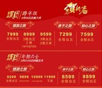 ●●(特惠 ) 杭州口岸  春节特辑清迈跟团新春版