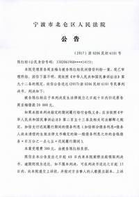 陈红标民事判决送达公告