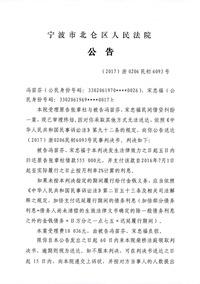 冯苗芬、宋忠福民事判决送达公告