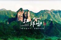 """12月9-10日登浙江名山——江郎山,访历史古镇廿八都,探奇石堆砌浮盖山。""""江山""""如此多娇!"""