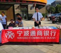 宁波通商银行开展金融知识宣传活动