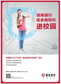 """招商银行宁波分行启动2017年""""金融知识进万家""""活动"""