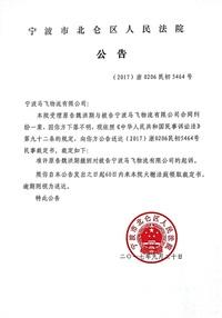 宁波马飞物流有限公司民事裁定书送达公告
