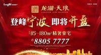 """上海杭州之后,崛起的宁波!如何抢占""""新一线""""红利"""