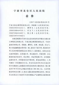 宁波力帆全顺贸易有限公司、李德根、谭阿毛、任允飞、陈小意应诉材料送达公告