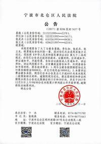 晏彪、李红加、张武兵、张立龙、胡勇超应诉材料送达公告