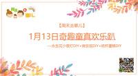 【周末去哪儿】1月13日奇趣童真欢乐趴-永生花小夜灯DIY+微景观DIY+纸杯蛋糕DIY(3-12岁)