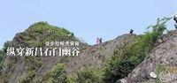 1月21日徒步轻虐——纵穿新昌石门幽谷,徒步险峻虎脊背,一路丹霞,奇石奇景不断!