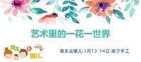 【周末去哪儿】1月13-14日艺术里的一花一世界-沙画DIY+花瓣画DIY+巧克力DIY(3-12岁)