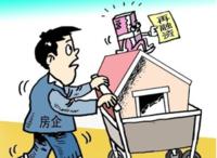 """雅居乐80亿公司债被""""终止"""",10月多家房企融资计划被叫停"""