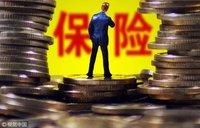 中国人保将在A股发行不超过18亿股 同时实施战略配售