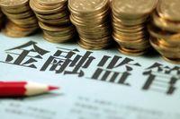 银保监会正抓紧制定险资专项产品具体方案