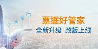 """宁波银行企业网银""""票据好管家""""今日上线"""