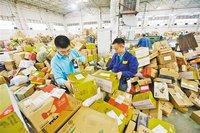 国家邮政局:11日全国处理4.16亿快件 同比增25.68%