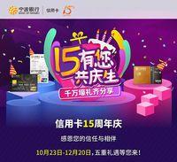 宁波银行信用卡15周年庆,千万壕礼齐分享!