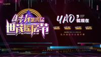 世茂摇房节引爆浙江购房潮,超级福利继续YAO!