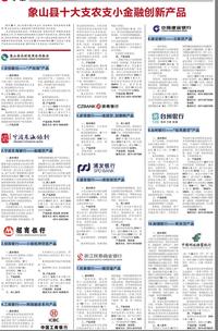 """招商银行""""小微贷""""荣获象山县十大支农支小金融创新产品"""
