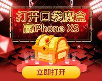 【吃土buff】一支iPhone XS够不够 ?