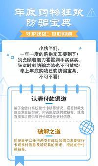 """网购狂欢将至,送上防诈骗""""大礼包"""""""