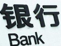 9月末我国银行业对外金融资产11014亿美元