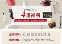 4重福利 | 1元购、5折购……网易严选特价专场,尽在宁波银行信用卡!
