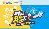 """宁波银行信用卡&支付宝""""五折""""天威武来袭!"""